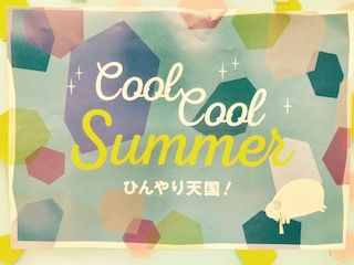Cool Cool Summer
